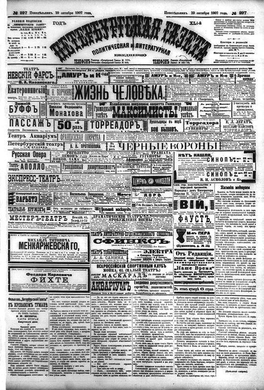 Первый регбийный матч в России 1907-10-29 в Санкт-Петербурге, Петербургская газета,№ 239