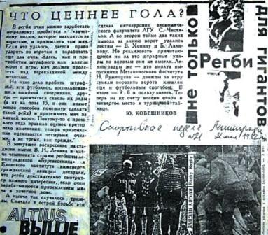 """""""Смена"""" 5 сентября 1973"""