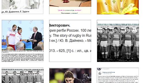 К вопросу об уникальной энциклопедии по регби России господина Юрия Дайнеко «Наше регби» издания 2013 и 2016 годов