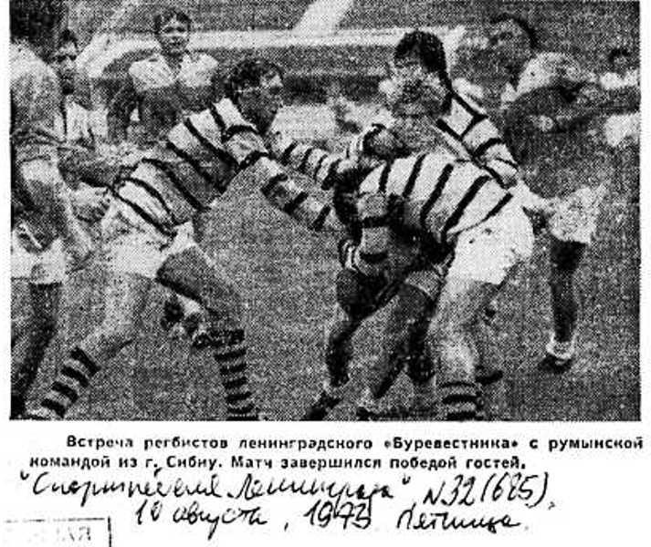 "1""Спортивная неделя Ленинграда"", №32 (685), 10 августа 1973. Пятница. Цена 3 коп."