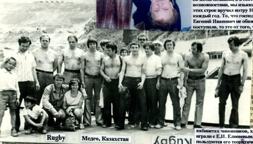 """""""Приморец"""" Регби на Медео 1976"""