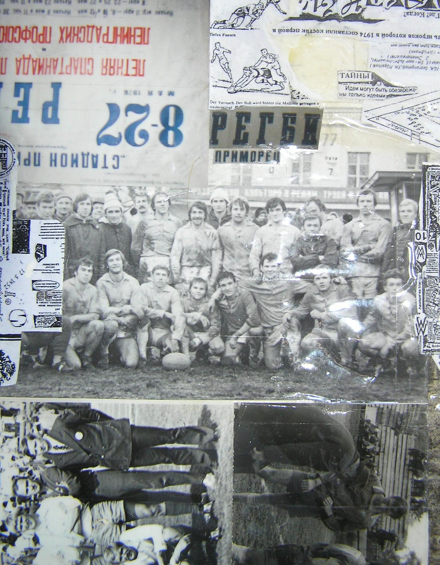 """Финалист Кубка СССР 1977 """"Приморец"""" Ленинград"""