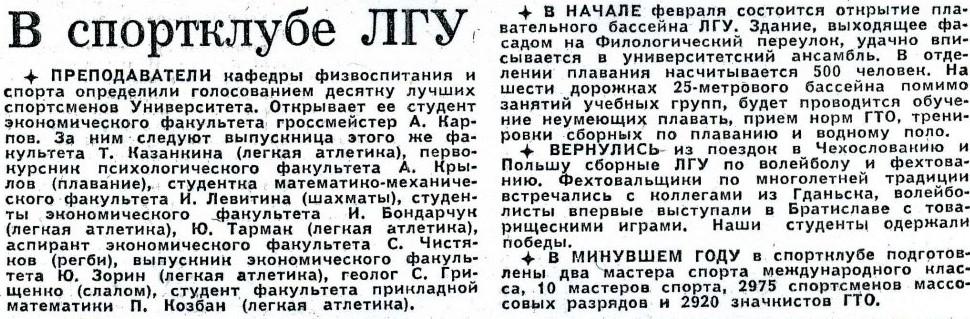 """""""Спортивная неделя Ленинграда"""", №4 (761), 24 января 1975"""