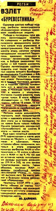 "Взлёт ""Буревестника"" 1973"