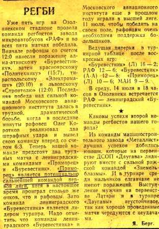 Газета г. Елгавы