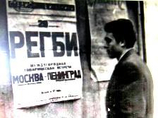 Афишы в городе о матчах по регби на ст.им. В.И. Ленина=нынешнем Петровском
