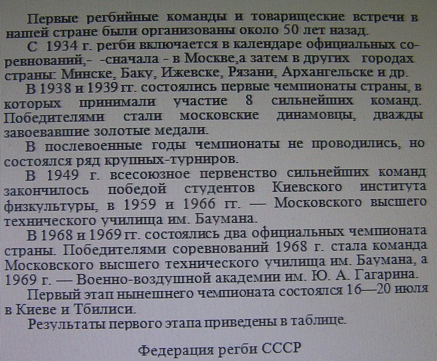 История чемпионатов СССР с 1934-1970