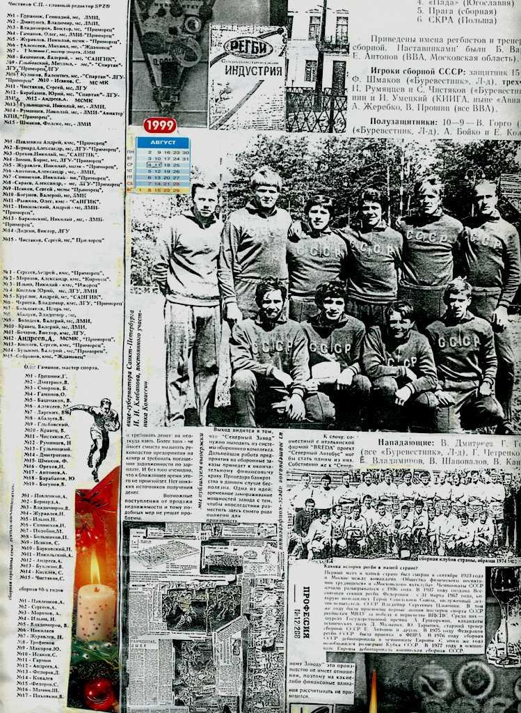 1974 сборная клубов СССР