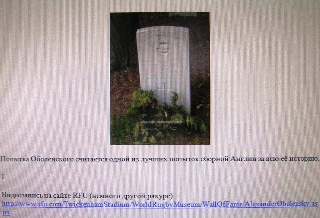 Могила Князя Оболенского