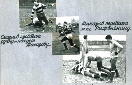 Регби.Виктор Макаров бомбардир  ленинградского «Спартака» 1962-1971