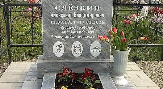Ушёл из жизни Александр Владимирович Слёзкин 1931.09.13 — 2016.03.17
