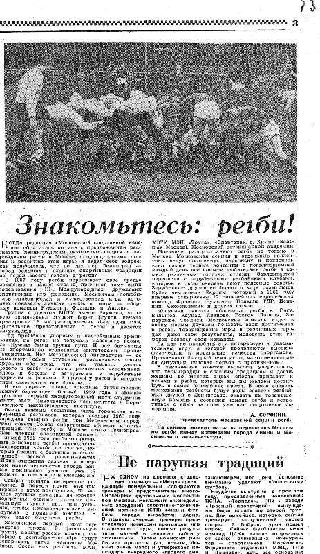 Спортивная неделя Ленинграда №31 (51) 15 июля 1961