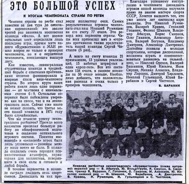 Вице-чемпион СССР 1973. Серебро.Больше десятка новых мастеров спорта .