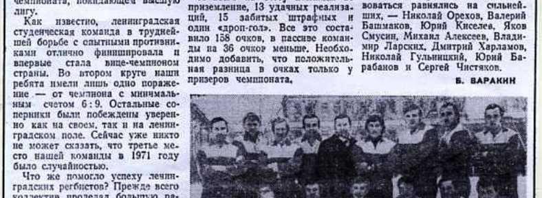 Регби.Ленинградское регби с 1971-1981. Регби