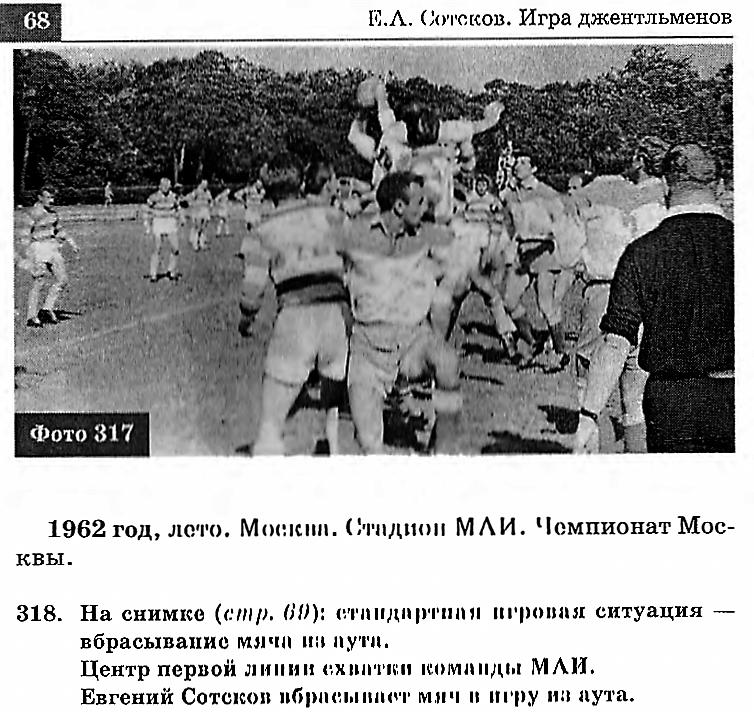 Первый слева на снимке полузащитник №10 А.Григорьянц готовится к приёму мяча от коридора