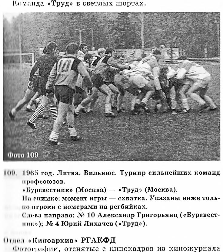 Игра джентльменов. История регби в нашей стране в фотографиях. Е.А.Сотсков 2008.10.15