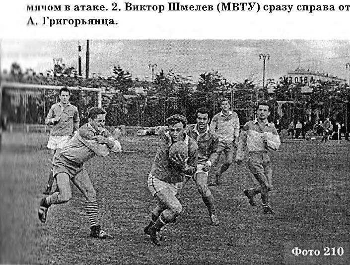 с мячом А. Григорьянц