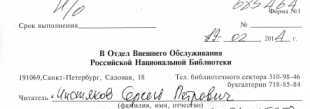 110-лет первого показательного матча по  регби в Санкт-Петербурге 1907-10-28