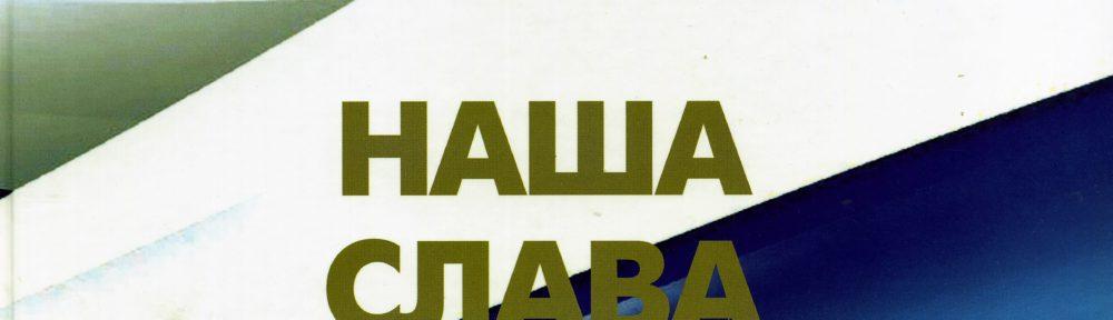 Регбисты города на Неве в библиографическом справочнике А. Рогаткина 30 лет