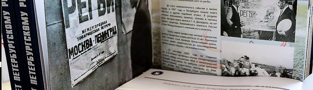 Регби.Все тайны. ЛГУ — «Приморец» 1978-1986. СМИ. Архивы. Регби1