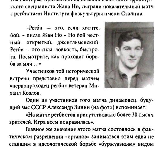 Регби. Козлов Михаил Степанович соратник Георгия Александровича Дюперрона. Регби