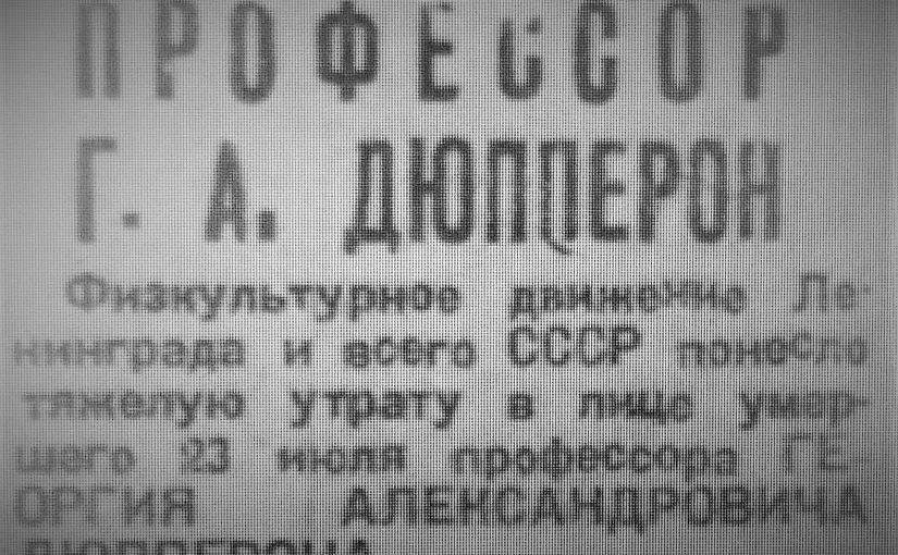 Воспоминание о сезоне 1973 года в чемпионате СССР по регби СПЧ (Чистякова Сергея Петровича)