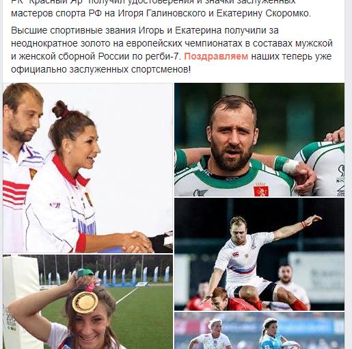 змс по регби Екатерина Скоромко (Казакова) и змс Голиновский Игорь