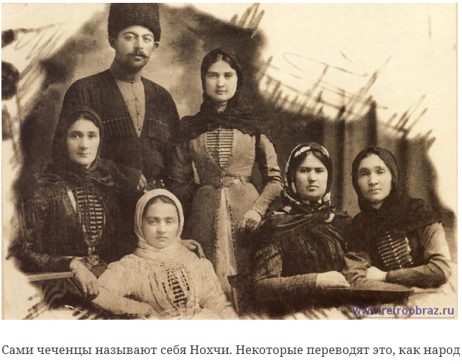 Откуда пошел чеченский народ?