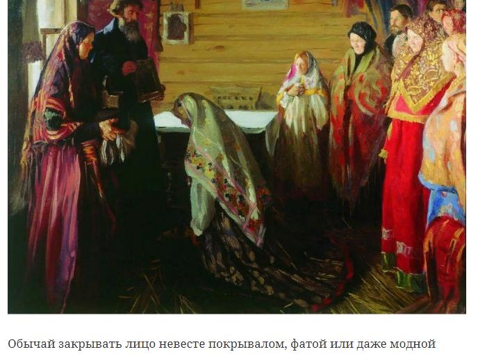 СУЕВЕРИЯ Почему славяне всегда закрывали лицо невестам