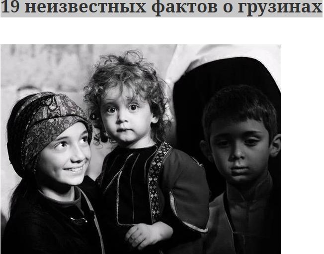 19 неизвестных фактов о грузинах