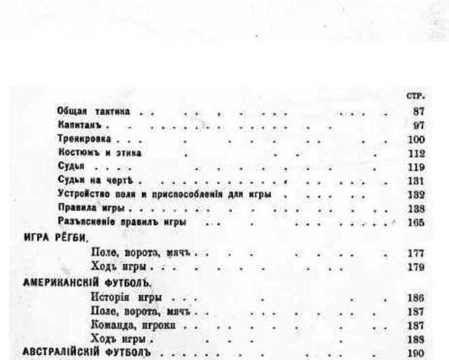 Анатолий Бышовец: «Ключевым моментом в создании золотой сборной Сеула стал наш конфликт с Лобановским»