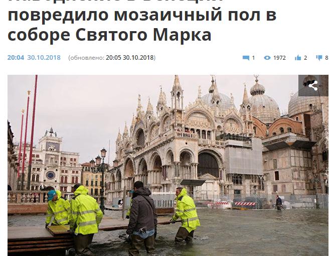 Наводнение в Венеции 2018-10-31