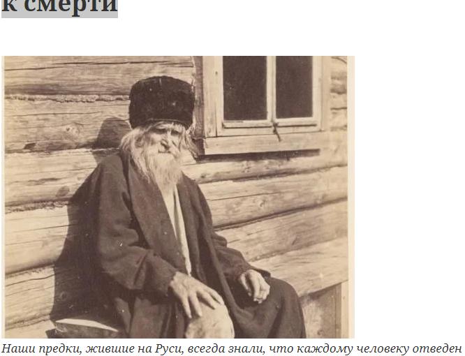 Как на Руси мужчины готовились к смерти