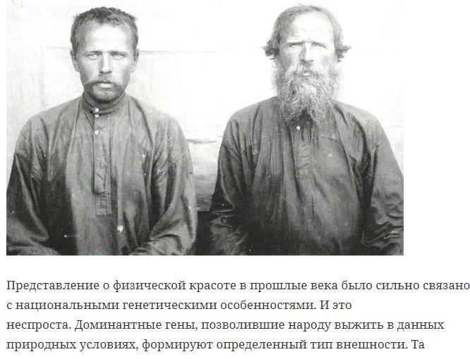 Какой цвет глаз на Руси считался самым привлекательным