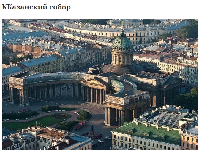 Архитектурные шедевры Невского проспекта
