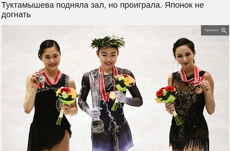 Елизавета Туктамышева в финале Гран-при в Ванкувере
