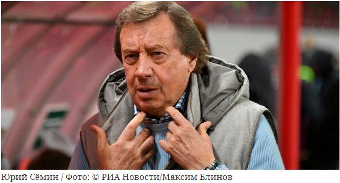 Юрий Семин: «Люблю, когда в команде драки. Без них игроки безразличны»