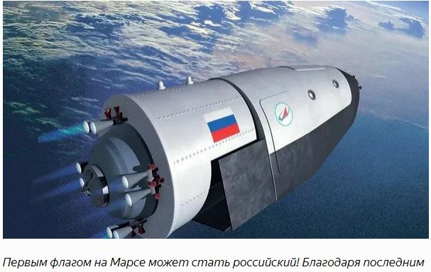 В России создан космический ядерный двигатель!