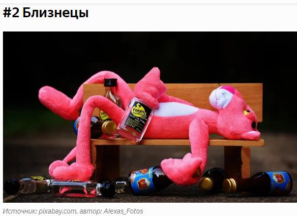 Знаки Зодиака, склонные к алкоголизму…