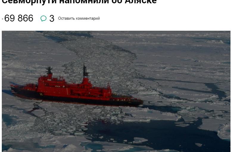В Госдуме в ответ на претензии США по Севморпути напомнили об Аляске