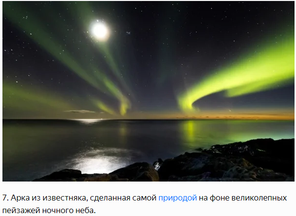 Топ-10 интересных астрономических снимков (Фото)