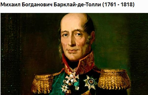 Великие русские полководцы, которые имеют отнюдь не русские корни