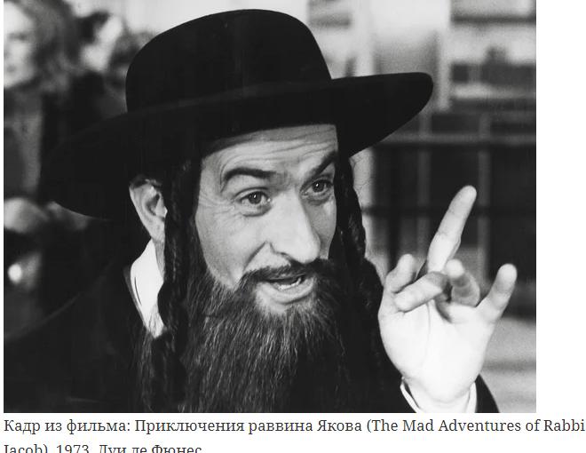 «Жид» — кто это? Почему так называют евреев?