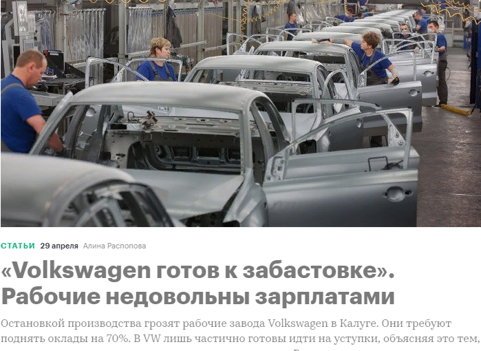 «Volkswagen готов к забастовке». Рабочие недовольны зарплатами  Подробнее на Autonews: https://www.autonews.ru/news/5cc40f6f9a7947359e82f129?ruid=UET9A1wSAwZy9X7IAyIZAg==&utm_source=top&utm_medium=interest&utm_campaign=5cc40f6f9a7947359e82f129