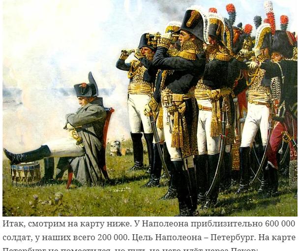 Почему Наполеон шёл в Москву, а не в Санкт-Петербург?