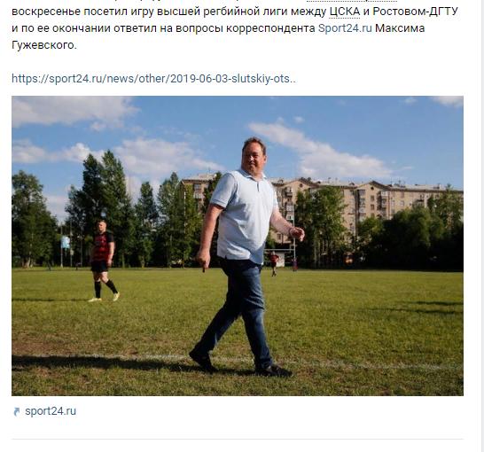 Слуцкий оценил шансы сборной России порегби наКубке мира вЯпонии