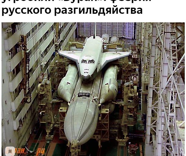 Как в 2002 г. на Байконуре угробили «Буран»: феерия русского разгильдяйства