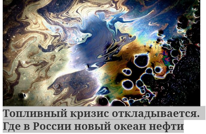Топливный кризис откладывается. Где в России новый океан нефти