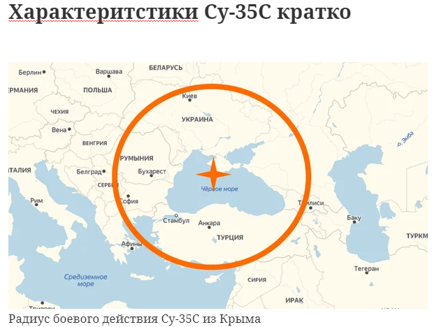 2 причины, почему Россия срочно перебрасывает в Крым свои лучшие истребители Су-35C