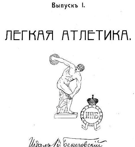 Тярлево, Павловск, Санкт-Петербург… Как начиналась лёгкая атлетика в России. 1888 — 1894 (часть I)